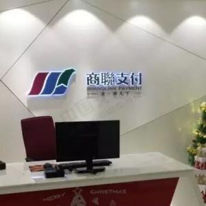 广东商联4500万收购持证外包商城域信息
