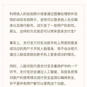 """315曝光人脸支付漏洞,支付宝回应""""事实胜于那啥""""......"""