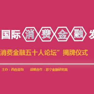 """""""生态发展,迈向消金2.0时代!""""第三届中国消费金融发展论坛暨""""消费金融五十人""""揭  ..."""