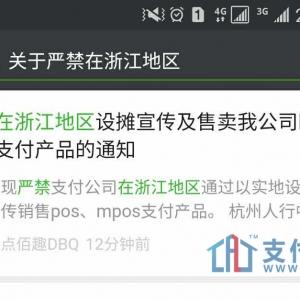 快讯!上海点佰趣因设摊售卖POS遭人民银行杭州/宁波中心支行查处 ... ...