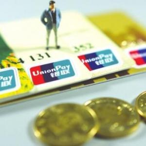 """银行卡收单市场发展情况调研报告:杜绝大型互联网支付机构对于线下收单机构""""降维攻击 ..."""