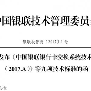 独家!中国银联发布新版二维码支付应用规范等九项技术标准 ...