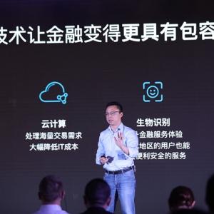 蚂蚁金服CEO井贤栋:科技驱动下的新金融 更需要人文精神