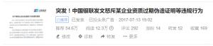中国银联发了一个通报被吐槽,只因没说出通报对象公司名字! ...