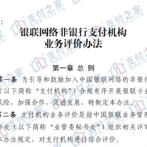 独家!中国银联发布支付机构业务评价办法 Ⅴ类机构限期退出或取消支付牌照 ...