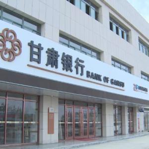 """甘肃银行推多码合一""""扫码付""""移动支付业务"""