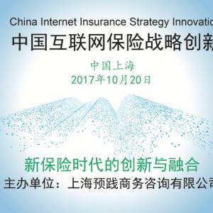 中国互联网保险战略创新大会将于2017年10月在沪召开