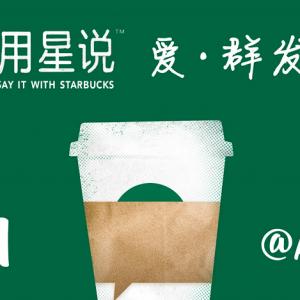 星巴克用星说升级,新增群发咖啡红包功能  微信的社交属性又领先支付宝一步 ... ...