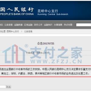 突发!人民银行昆明支行勒令乐富支付7月30日前退出七省市收单市场 ...