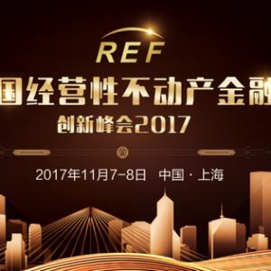 中国经营性不动产金融创新峰会(REF2017)将于11月在上海隆重举行 ...