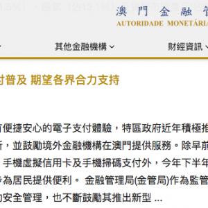 """澳门金融管理局发布公告,将推出""""银通""""推动电子支付发展 ..."""