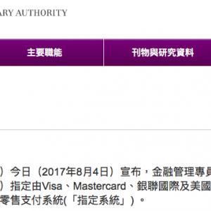 香港金管局公告:指定银联国际 visa 等营运零售支付系统