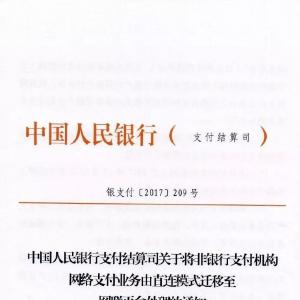 快讯!央行发文要求2018年所有支付机构接入网联