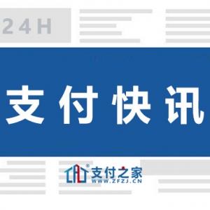 上海富友支付因违反支付业务规定被央行处罚