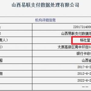 快讯!深圳赫美近1.3亿元收购山西易联支付,曲线获得支付牌照 ...