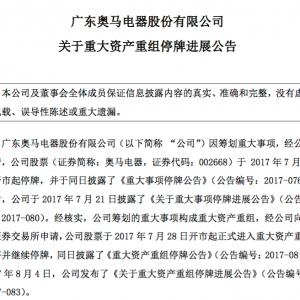 奥马电器公告:重组标的资产属于第三方支付行业