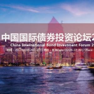 中国国际债券投资论坛2017 China International Bond Investment Forum 2017 ... ...