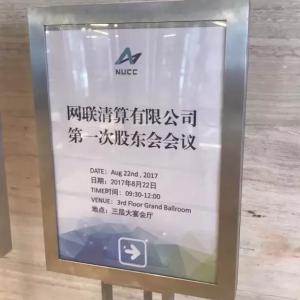 独家 | 网联第一次股东大会今日召开:13名董事7名监事候选人名单曝光 ...