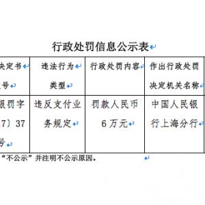 上海汇付违反支付业务规定被罚6万元