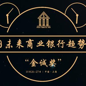"""聚焦""""2017中国未来商业银行趋势峰会"""""""