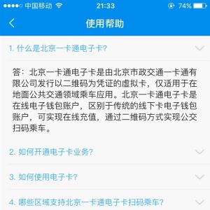 北京一卡通app上线苹果商店,iphone用户可以在北京刷公交卡
