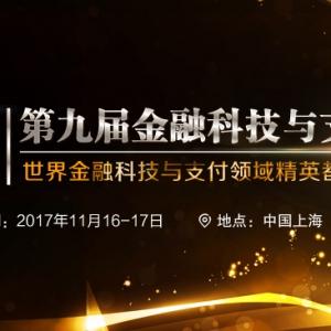 """第九届金融科技与支付创新2017年度盛会(IFPI2017)——""""Fintech年度风云榜""""启幕 ..."""