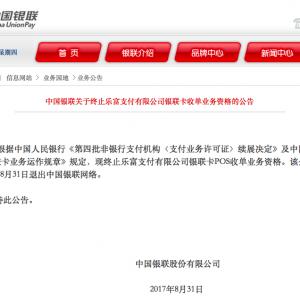 中国银联发布公告要求乐富31日退出银联网络