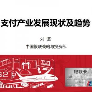中国银联战略与投资部刘源分享全球支付产业发展现状及趋势(ppt) ...