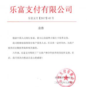 快讯!乐富支付发表公告,宣布已全面终止收单业务