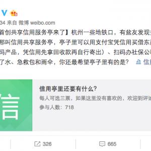 杭州现信用共享服务亭 可用支付宝买借东西