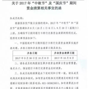 银联下发2017国庆和中秋节假日期间支付清算安排的通知