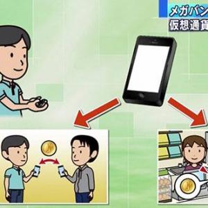 """日本研究新型虚拟货币""""J-COIN"""" 可个人间转账"""