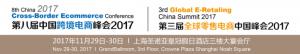 2017第八届中国跨境电商峰会暨展览/第三届全球零售电商中国峰会将在11月底召开! ... ...