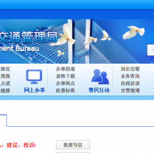 市民反应银联交罚款不便 武汉交警恢复微信支付