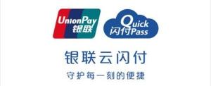中国银联启动移动支付安全大调查