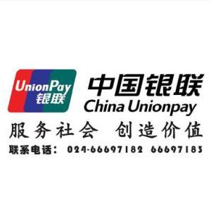 中国银联与中国联通达成大数据战略合