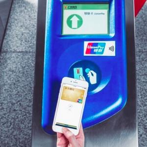 ios11新功能,广州地铁全线网支持Apple Pay闪付过闸
