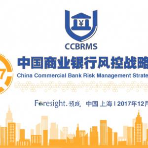 中国商业银行风控战略大会即将于12月在沪召开