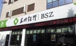 """苏州银行推出支付结算平台""""苏E付"""""""