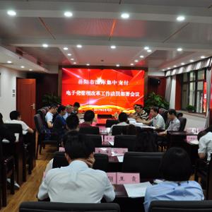 岳阳市国库集中支付电子化管理