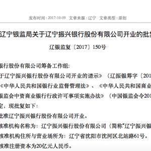 全国第15家民营银行,辽宁振兴银行正式获批