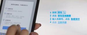 """北京机场停车楼开通""""无感支付"""" 车辆2秒通过"""