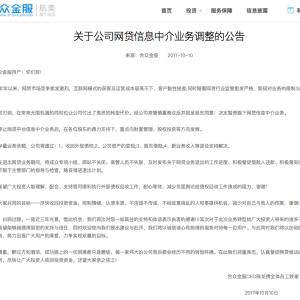 上市公司系合众金服发布公告停止网贷业务