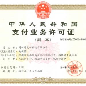 快讯!腾讯财付通成功加入四川省支付清算协会