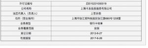 达华售卖卡友协议已签 首付款3.48亿10天内到账