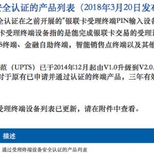 银联发布最新通过认证的手刷mpos列表
