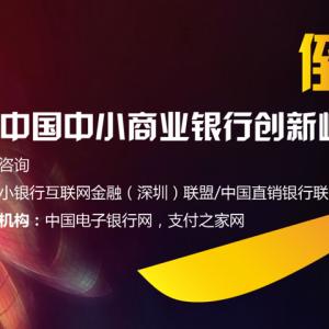 报名倒计时!!!第二届中国中小商业银行创新峰会于4月19日-20日在京开幕 ...