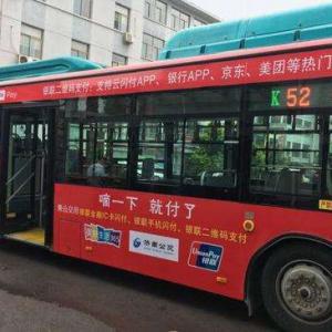 """今日起,在济南刷银联可享""""一分钱坐公交"""" 上班族六毛钱可以乘坐一个月 ..."""