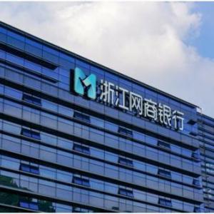 网商银行成首批获评AAA评级的民营银行