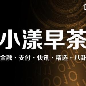 早茶|央行:1到2年时间完成互联网金融风险专项整治;即富母公司发布变更公告;盒子支 ...